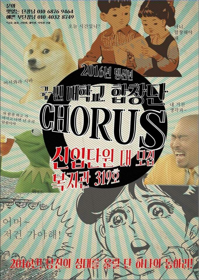 adv_chorus.jpg